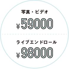 写真・ビデオ¥59000/ライブエンドロール¥98000