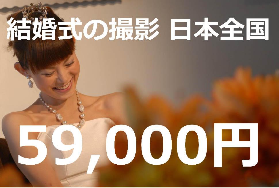結婚式の写真撮影・ビデオ撮影59,000円