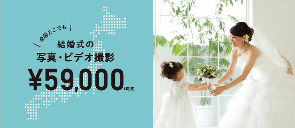 全国どこでも結婚式の写真・ビデオ撮影¥59,000