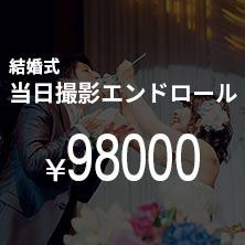 結婚式ライブエンドロール¥98000