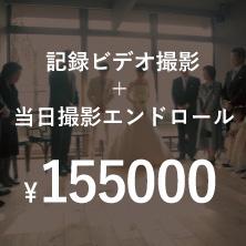 結結婚式の記録ビデオ撮影+当日撮影エンドロールセット¥155000