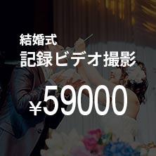結婚式ビデオ撮影¥59000