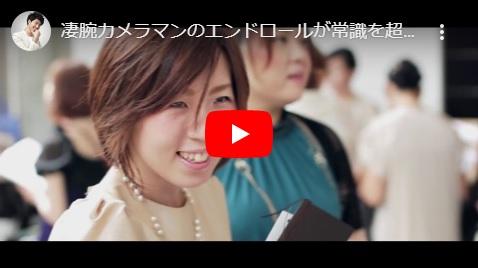 エンドロールサンプル動画2