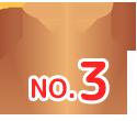 人気NO3