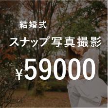 結婚式写真撮影¥59000