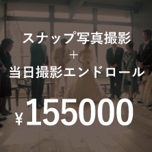 結婚式のスナップ写真撮影+当日撮影エンドロールセット¥155000
