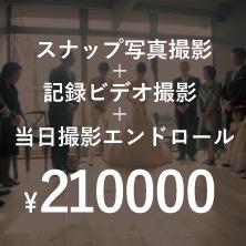結婚式のスナップ写真撮影+記録ビデオ撮影+当日撮影エンドロールセット¥210000