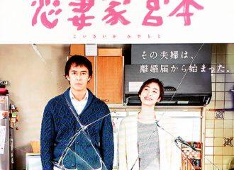 「恋妻家宮本」を妻と映画館で見た